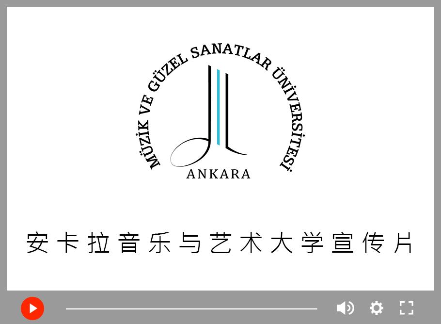 Ankara Müzik ve Güzel Sanatlar Üniversitesi Çince Tanıtım Filmi