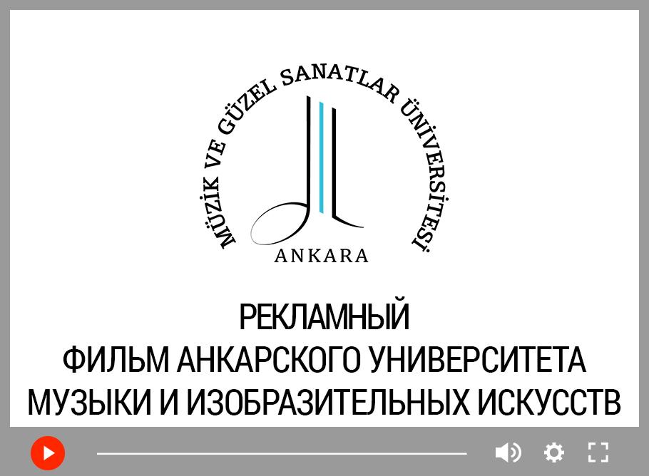 Ankara Müzik ve Güzel Sanatlar Üniversitesi Rusça Tanıtım Filmi